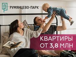 ЖК «Румянцево-Парк». 5 минут до метро Саларьево Квартиры от 3,8 млн рублей